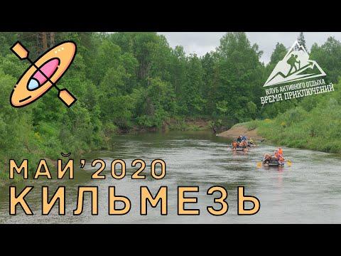 Сплав Кильмезь - май 2020