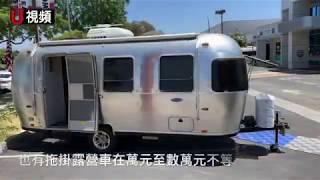 新冠肺炎疫情期間,露營車RV熱銷