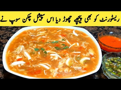 Chicken Soup Recipe..How To Make Special Chicken Soup By Maria Ansari.