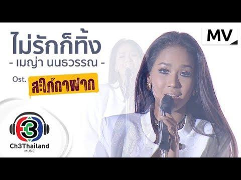 ไม่รักก็ทิ้ง Ost.สะใภ้กาฝาก   เมญ่า นนธวรรณ   Official MV - วันที่ 03 Jan 2018