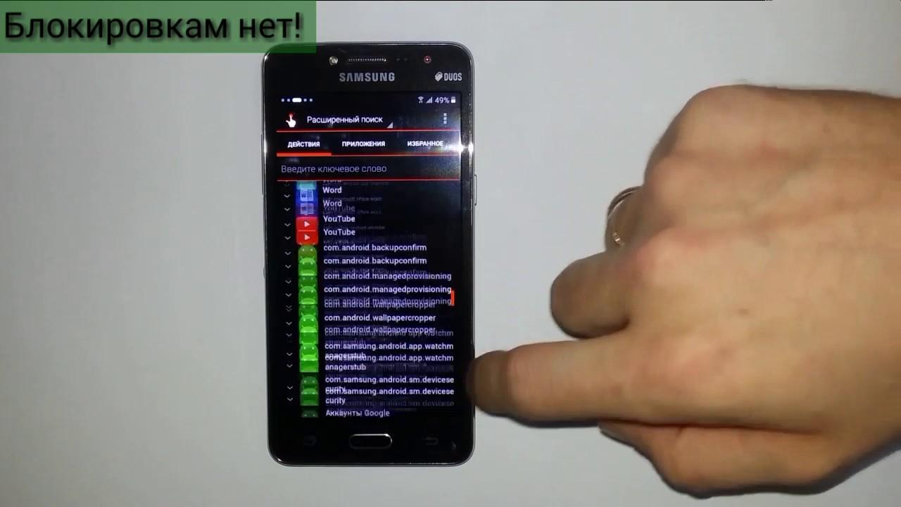Как можно снять пароль с телефона самсунг