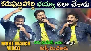 MUST WATCH VIDEO - Telugu Best Mimicry Show Performance 2018 - Telugu Latest Comedy 2018
