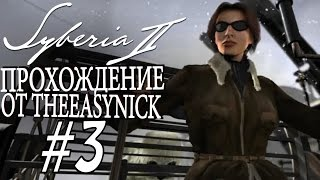 Syberia 2. Прохождение. #3. Ушел в монастырь.