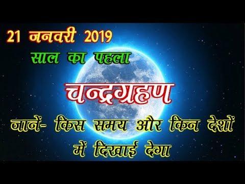 21 January Chandra Grahan 2019 | 21 जनवरी 2019 चंद्र ग्रहण की सम्पूर्ण जानकारी | Lunar Eclipse 2019