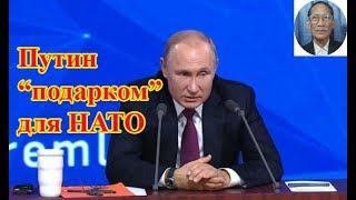 Путин «подарком» НАТО l Толя ДоНгуенТхиеу