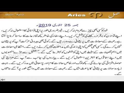 Daily Horoscope In Urdu Aries Today 25 January 2019 Youtube