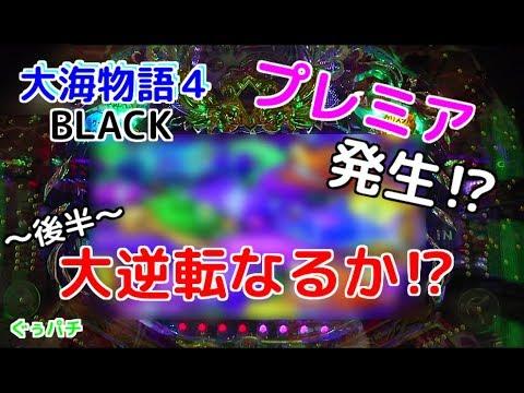 49w!? BLACK