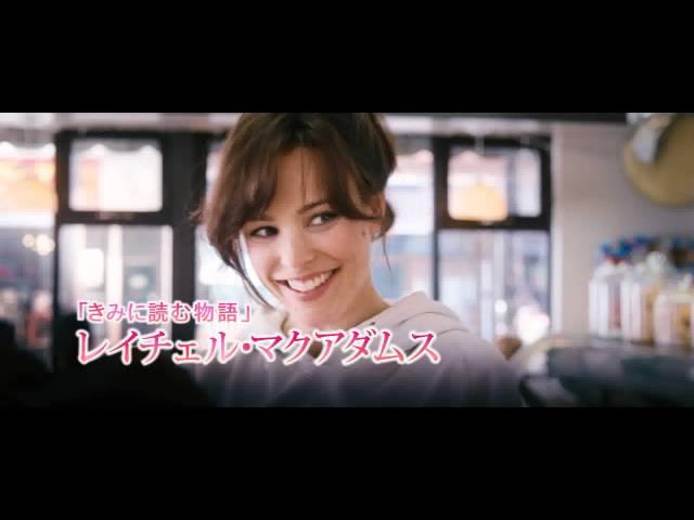 映画『君への誓い』予告編