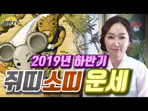 [분당유명한점집]2019하반기 쥐띠운세 소띠운세!! 쥐띠,소띠이신분들 꼭보세요~! [용한무당]
