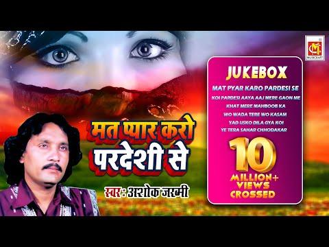 JUKEBOX || Mat Pyar Karo Pardesi Se  ||  Ashok  Zakhmi  ||  Romantic Qawwali