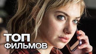 10 ФИЛЬМОВ С УЧАСТИЕМ ИМОДЖЕН ПУТС!