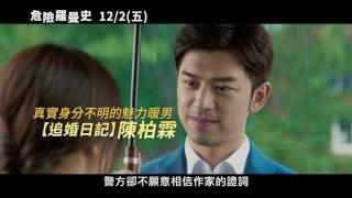 【危險羅曼史】Life Risking Romance 電影預告 12/2(五) 賭命去愛