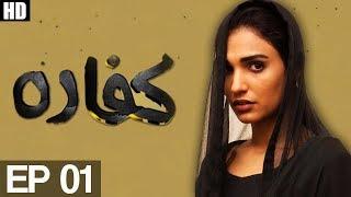 Kaffara - Episode 1 | Aplus ᴴᴰ