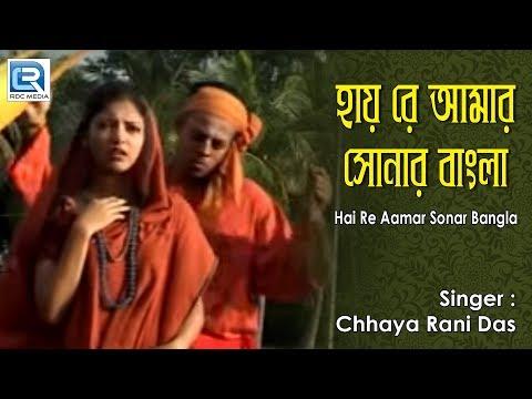 Bengali Folk Songs | Hai Re Aamar Sonar Bangla | Folk Songs 2014