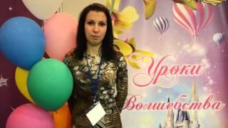 Отзыв о семинаре Юлии Ворониной
