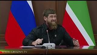 Совещание Рамзана Кадырова, посвящённое проблемам нуждающихся в помощи семей