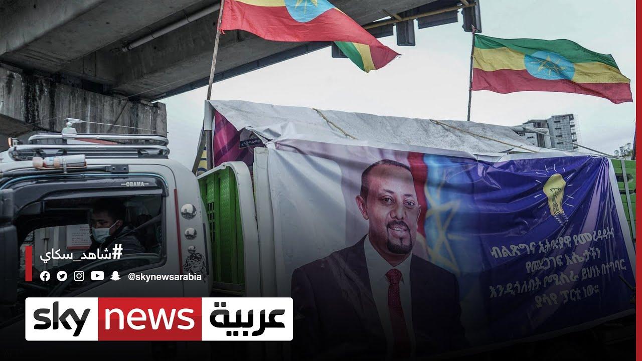 إثيوبيا.. تأجيل الانتخابات البرلمانية المقررة في 5 يونيو  - نشر قبل 4 ساعة