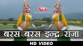 HD | Baras Baras Inder Raja DJ Song | Rajasthani Songs | Alfa Music & Films