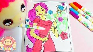 アバローのプリンセスエレナ❤️NEW うきうきぬりえ カラーワンダーであそんでみるよ♪キッズ アニメ おもちゃ ASOBOOM! えれな 検索動画 15