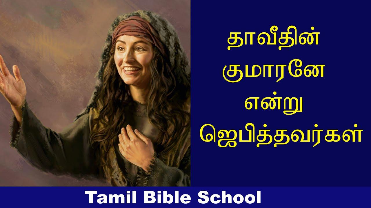 தாவீதின் குமாரனே என்று ஜெபித்தவர்கள்   CHRISTIAN MESSAGES  TAMIL BIBLE SCHOOL STORIES SHORTS PEBBLES