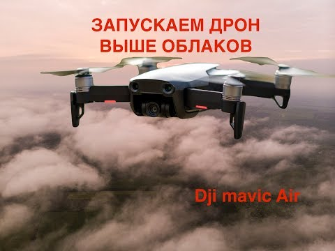Dji Mavic Air - запустил выше облаков и вот что увидел