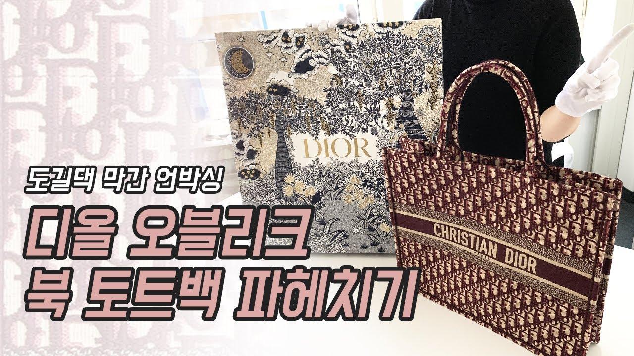 막간을 이용한 디올 북 토트 백 언박싱, 명품하울, 명품 쇼핑, 유럽 한국 가격비교 😁 Dior book tote  | 도길댁 🙋♀️