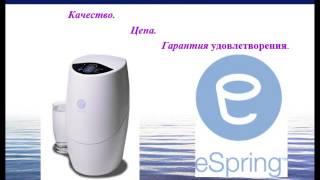Продукция Amway!  eSpring the BEST water filter! Наилучший очиститель воды!(В системе очистки воды eSpring использован фильтр из угольного блока, который удаляет из воды твердые частицы..., 2013-06-28T04:36:20.000Z)