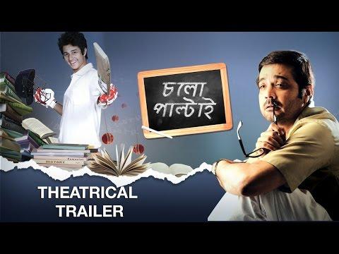 Chalo Paltai   Theatrical Trailer   Prosenjit   Haranath Chakraborty I 2011