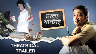 Chalo Paltai | Theatrical Trailer | Prosenjit | Haranath Chakraborty | SVF