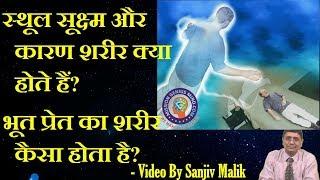स्थूल सूक्ष्म और कारण शरीर क्या होते हैं? Sthul Sukshm aur Karan Sharir