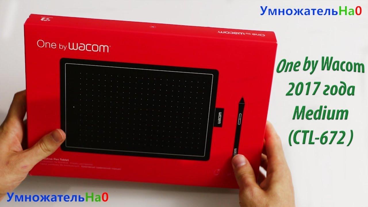 Графический планшет Wacom One Medium (CTL-672, 2017 год)  Распаковка