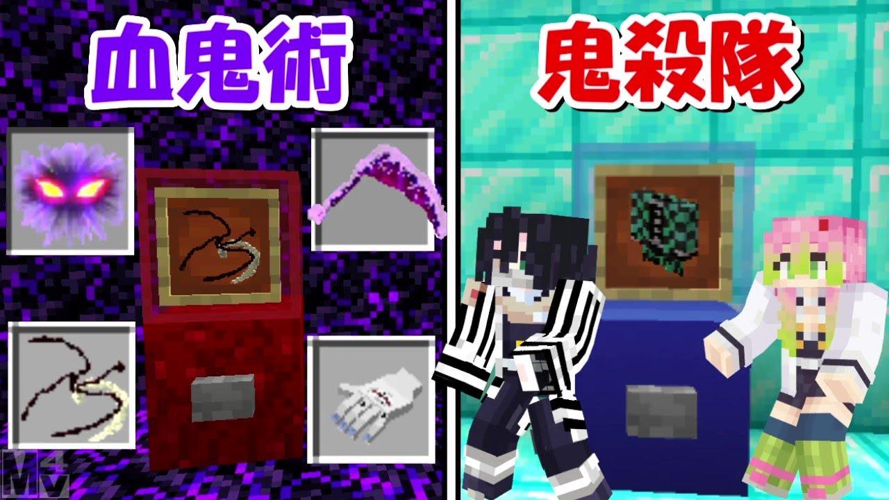 【Minecraft】血鬼術ガチャで血鬼術を手に入れて鬼殺隊を倒す!!-DEMON SLAYER Kimetsu no Yaiba-