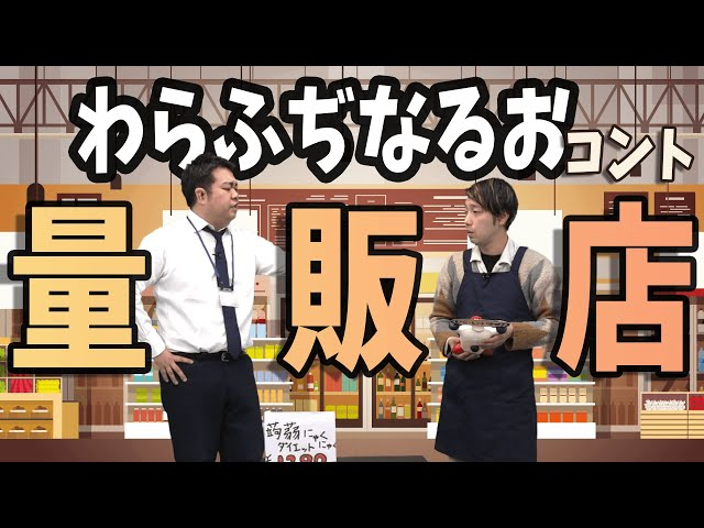 コント:量販店【わらふぢなるお】