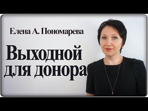Выходной для донора - Елена А. Пономарева