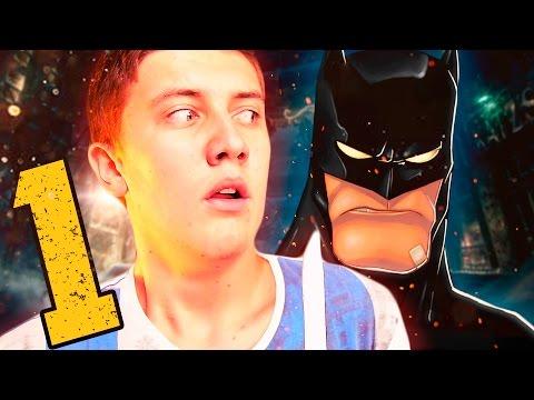 BATMAN: THE TELLTALE SERIES - НАЧАЛО!
