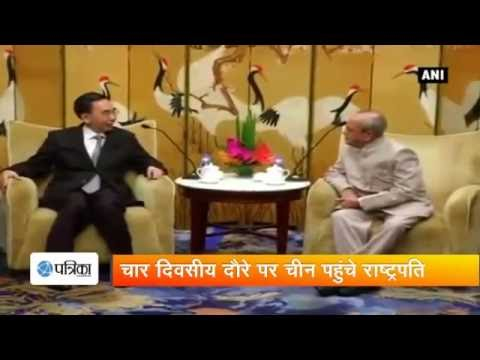 President Pranab Mukherjee has Appreciated Relation Between India and China