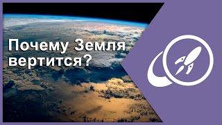 Почему Земля вертится? [Fraser Cain]