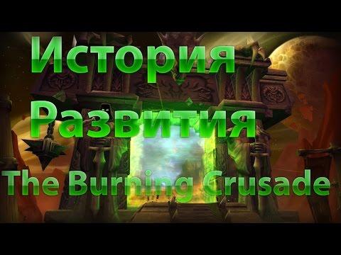 World of Warcraft: История Развития The Burning Crusade