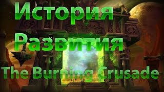 World of Warcraft: История Развития The Burning Crusade