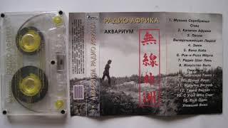 АКВАРИУМ Рок-н-ролл мёртв!( 1983 Радио Африка