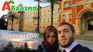 VLOG: Абхазия отдых зимой на авто ЧАСТЬ 2 МОНАСТЫРЬ НОВЫЙ АФОН 2019 ВЛОГ 11.01.19