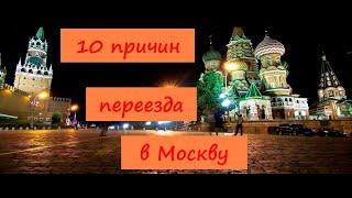 10 причин переезда в Москву