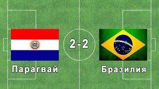 Футбол Парагвай - Бразилия смотреть онлайн