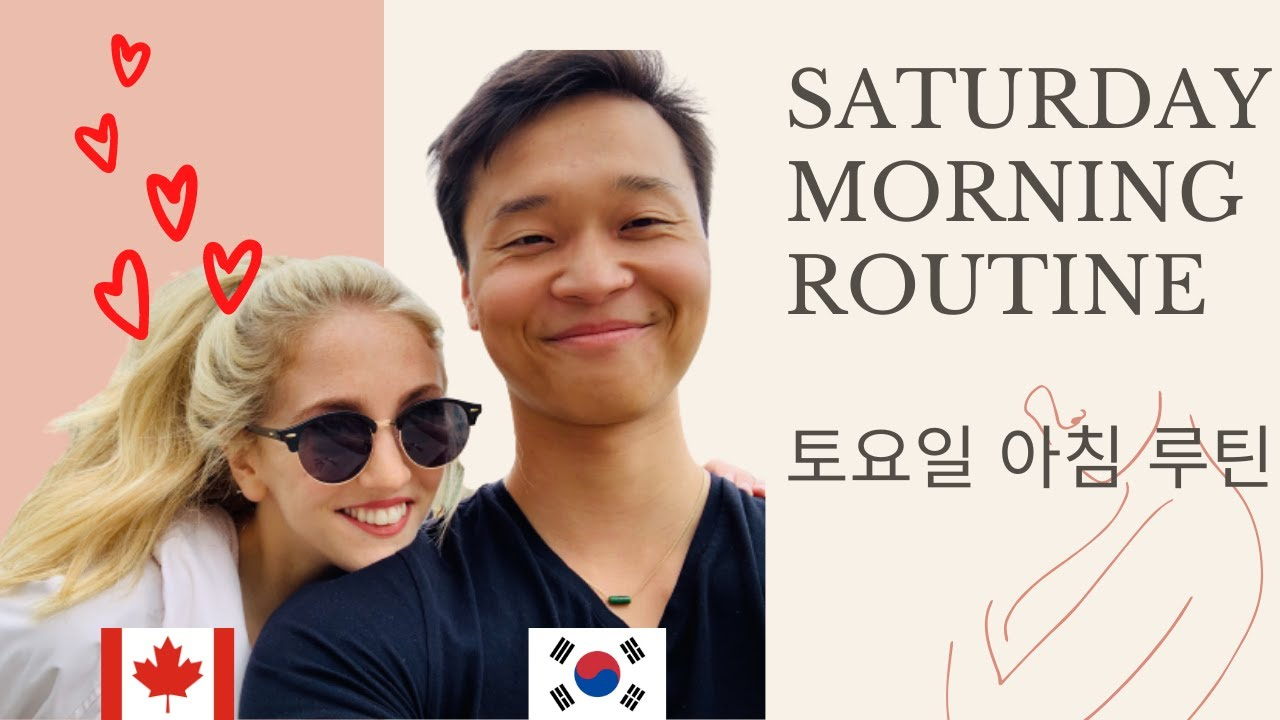 [AMWF][국제커플] SATURDAY MORNING ROUTINE. 토요일 아침 루틴 Korean/Eng CC