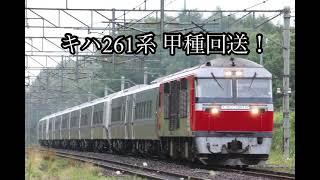 JR北海道キハ261系甲種回送走行シーン 千歳線西の里信号場、恵み野駅