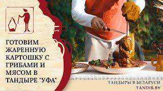 """Готовим в Тандыре """"Уфа"""": жаренная картошка с грибами и мясом! Вкусные рецепты Беларусь"""