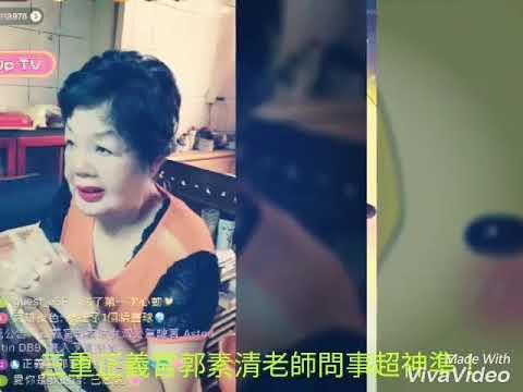 三重正義宮郭素清老師問事超神準,湯尼陳tonychen佩服不得了! - YouTube