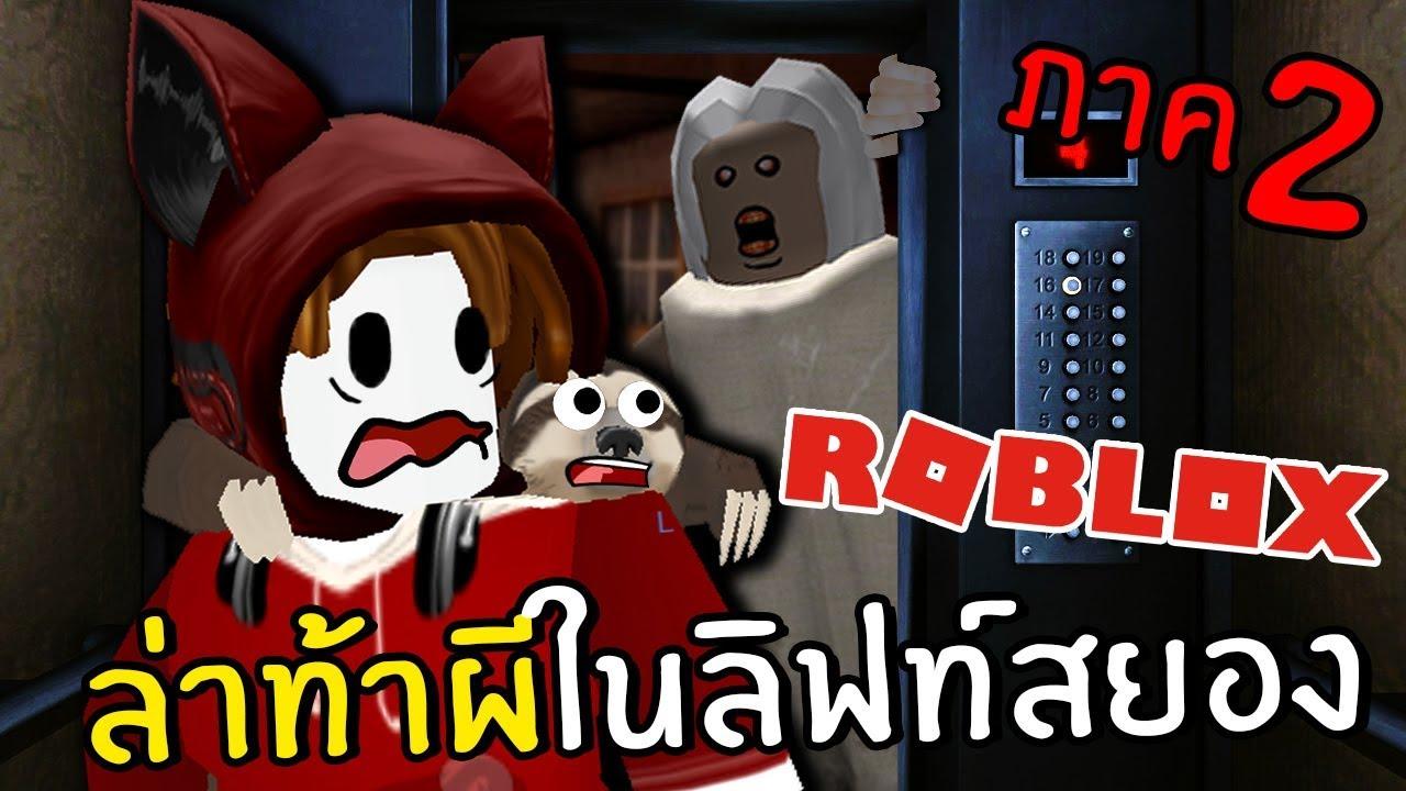 ล่าท้าผีในลิฟท์สยอง | Roblox