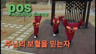 [ 포스워십댄스선교회 ] 한국선교무용 / 주님의 보혈을…