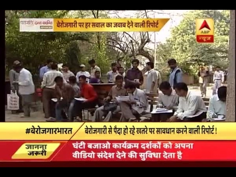 Ghanti Bajao: How will unemployment be eradicated from the country?
